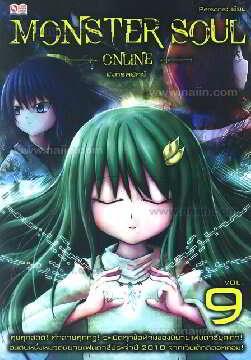 Monster Soul Online Vol.9 มังกรพยัคฆ์