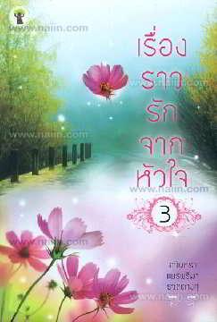 เรื่องราวรักจากหัวใจ 3