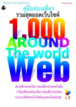 1000 Around The World Web
