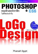 Photoshopcs6LogoDesign