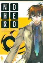 No Hero รัตติกาล...อันตราย Vol.7 ตอน The End, The Beginning (ภาคต้น)