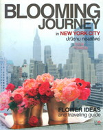 Blooming Journey in New York City