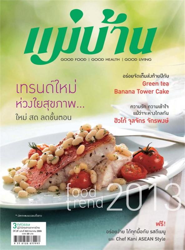 นิตยสารแม่บ้าน ฉบับธันวาคม 2555