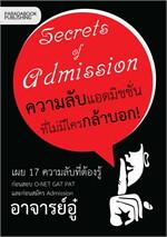 Secrets of Admission ความลับแอดมิชชั่นฯ