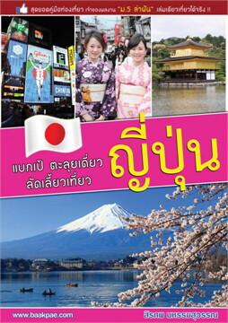 แบกเป้ตะลุยเดี่ยว ลัดเลี้ยวเที่ยวญี่ปุ่น