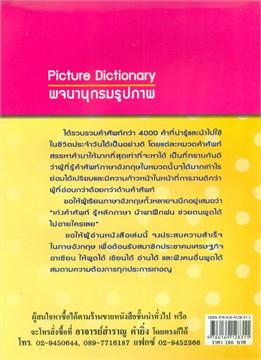 พจนานุกรมรูปภาพ อังกฤษ-ไทย Picture Dictionary English-Thai