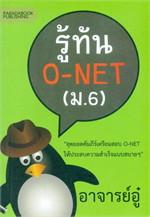 รู้ทัน O-NET (ม.6)