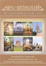 พระพุทธมนต์ (ปกใหม่) ฉบับ ตามรอยบาทพระศาสดา อินเดีย-เนปาล
