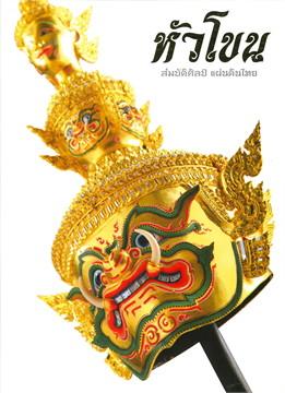 หัวโขน สมบัติศิลป์ แผ่นดินไทย(ปกแข็ง)