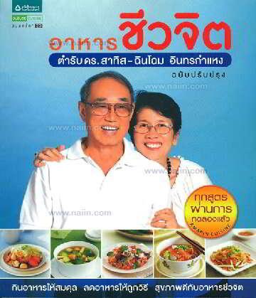 อาหารชีวจิต ตำรับ ดร.สาทิส-ฉินโฉม อินทรกำแหง ฉบับปรับปรุง