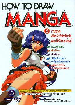 How To Draw Manga 6 การวาดศิลปะป้องกันตัวและกีฬาการต่อสู้