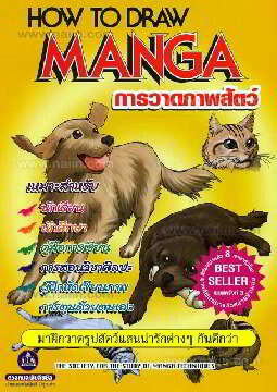 How To Draw Manga การวาดภาพสัตว์