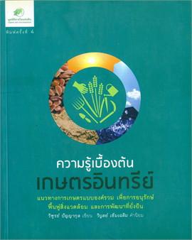 ความรู้เบื้องต้นเกษตรอินทรีย์