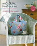 กระเป๋าผ้าใบโปรด Kamakura Swany + แพทเทิร์น