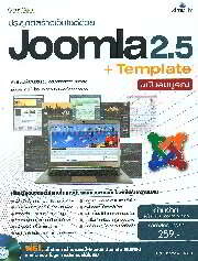 ประยุกต์สร้างเว็บไซต์ด้วย Joomla 2.5 + Template ฉบับสมบูรณ์ + CD