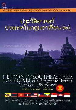 ประวัติศาสตร์ประเทศในกลุ่มอาเซียน 2 เวียดนาม มาเลเซีย อินโดนิเซีย ฟิลิปปินส์ สิงคโปร์ บรูไน