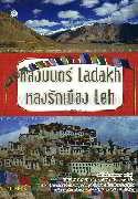 หลงมนตร์ Ladakh หลงรักเมือง Leh