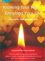 Knowing Your Mind...Enriching Your Life (Eng)