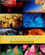 Answer Book ตอบทุกคำถามที่คุณอยากรู้