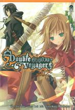 Double Voyager คู่หูคู่ป่วน Vol.02