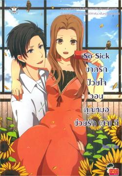 So Sick ขาดรักป่วยใจ วอนคุณหมอช่วยรัก (ษา) ที