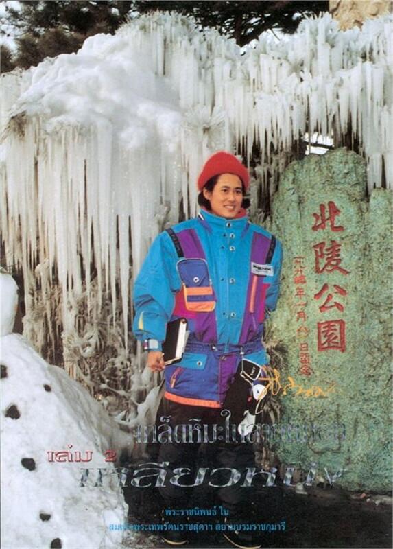 เกล็ดหิมะในสายหมอก (เหลียวหนิง)