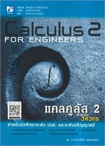 แคลคูลัส 2 สำหรับวิศวกร