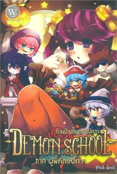 Demon School ก๊วนป่วนโรงเรียนปีศาจ 3 ภาคผู้พิทักษ์ปีศาจ