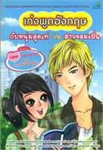 เก่งพูดอังกฤษ กับหนุ่มสุดเท่ VS สาวจอมเปิ่น ตอน Love Exchange ลุ้นรักนักเรียนแลกเปลี่ยน