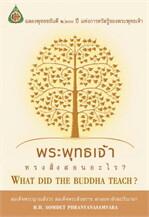 พระพุทธเจ้าทรงสั่งสอนอะไร?