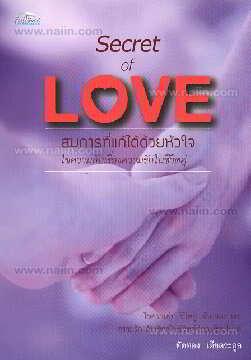 Secret of love สมการที่แก้ได้ด้วยหัวใจ