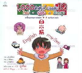 1000 คำศัพท์ ประดับ IQ ไทย-ญี่ปุ่น-อังกฤษ
