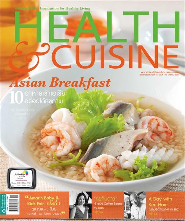 HEALTH & CUISINE ฉ.144 (ม.ค.56)