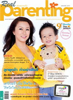 REAL PARENTING ฉ.95 (ม.ค.56)