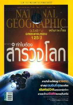 NATIONAL GEOGRAPHIC ฉ.138 (ม.ค.56)