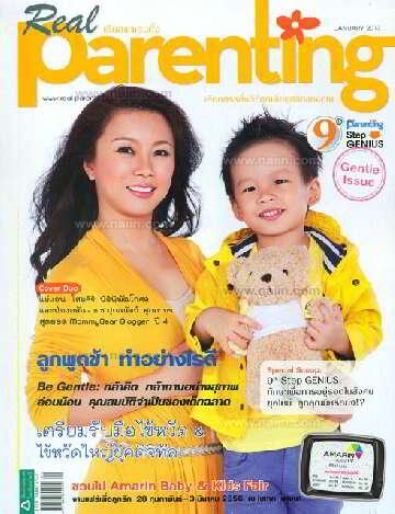 Real Parenting ฉ.95 (แม่แอน-น้องอลัน)