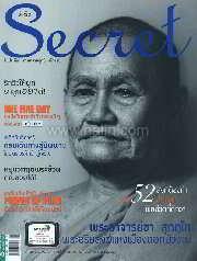 Secret ฉ.109 (พระอาจารย์ชา สุภทฺโท)