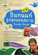 อินทนนท์ สูงสุดแดนสยาม Guide Book