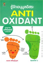 รู้จักอนุมูลอิสระ Antioxidant (ปกใหม่)