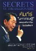 """คัมภีร์ """"มหาเศรษฐี"""" ของบุรุษที่รวยที่สุดในเมืองไทย!!!"""