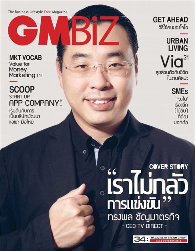 GMBiz034 (ฟรี)