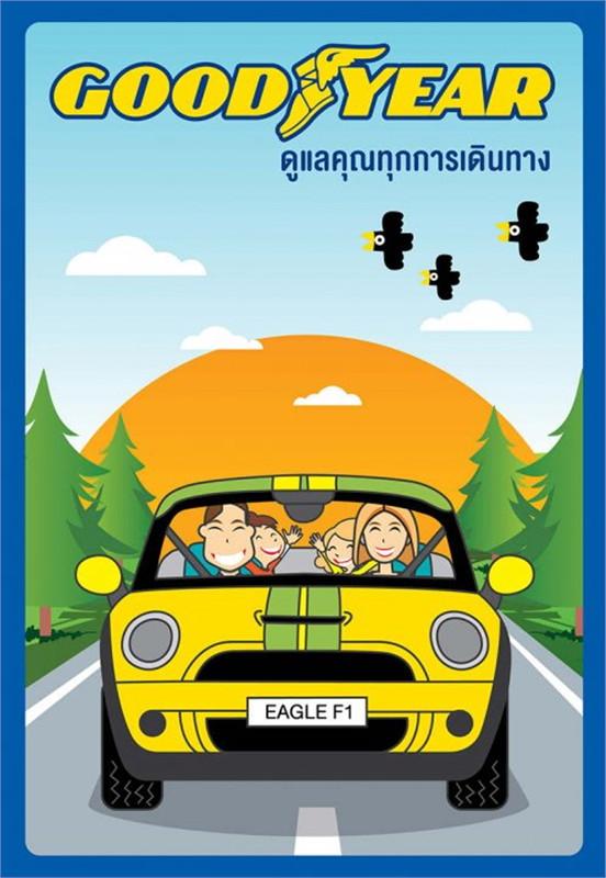 คู่มือการขับขี่รถยนต์ (ฟรี)