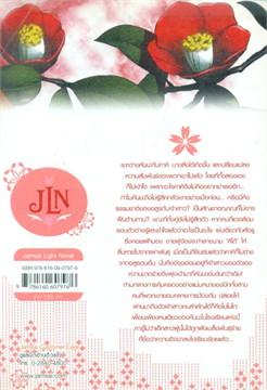 เจ้าสาวอสูร Vol.03