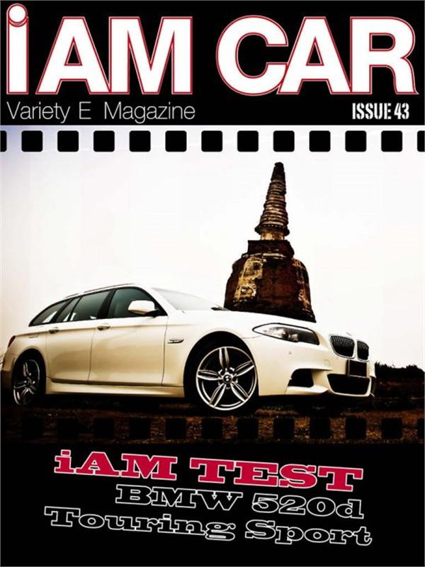 iAMCAR VARIETY E-MAGAZINE ISSUE43(ฟรี)