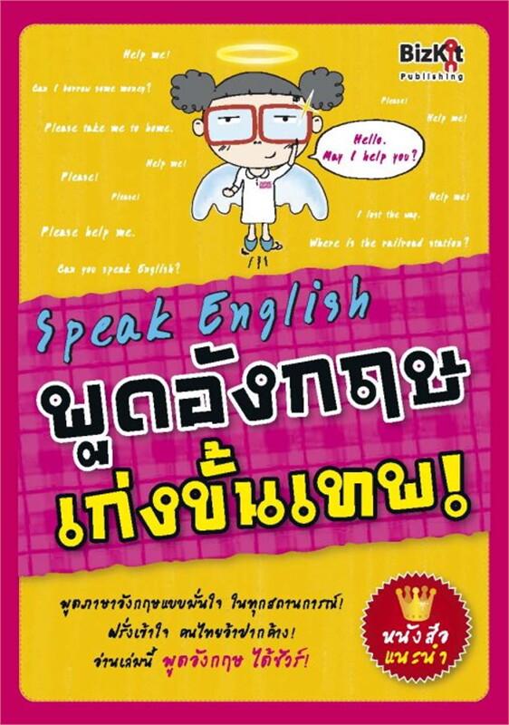 Speak English พูดอังกฤษ เก่งขั้นเทพ !