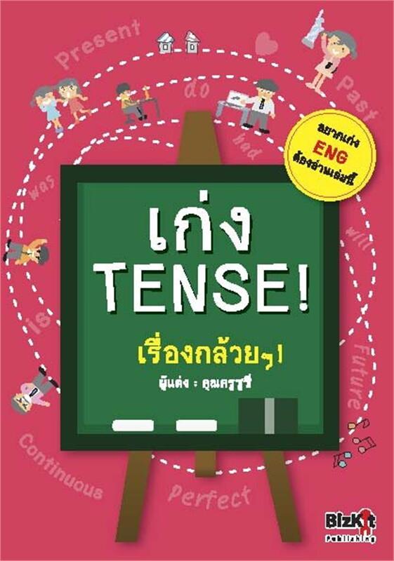 เก่ง Tense !