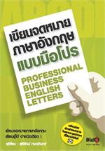 เขียนจดหมายภาษาอังกฤษแบบมือโปร