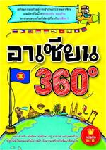 อาเซียน 360 ?