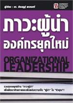 ภาวะผู้นำองค์กรยุคใหม่