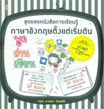 สุดยอดหนังสือการเรียนรู้ภาษาอังกฤษตั้งแต่เริ่มต้น พูด อ่าน เขียน